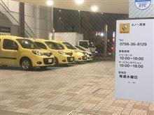 黄色い車の車検w