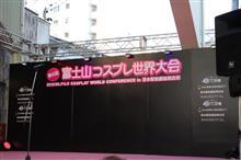 富士コス、今年も参加‼️