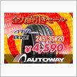 ヤフオク店の全力値引きセールに商品追加!! by AUTOWAY