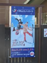 今シーズン初滑り in六甲山スノーパーク