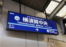 横須賀ストーリーと朝会