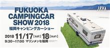 キャンピングカーショー2018inマリンメッセ福岡