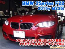 BMW 2シリーズ(F22) フロントウインカー用LEDバルブ装着とコーディング施工
