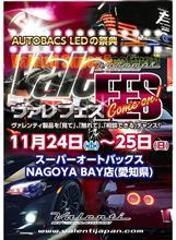 今週末はスーパーオートバックスNAGOYA BAY店にてヴァレフェス開催!