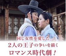 高視聴率韓国ドラマ「大君-愛を描く」DVD日本語字幕OSTが安い!