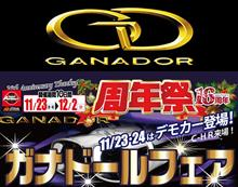 スーパーオートバックス 43道意店にて「 ガナドールマフラーフェア 」 開催!!