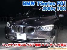 BMW 7シリーズ(F01) バックライト用LEDバルブ装着とコーディング施工