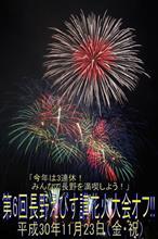 花火大会オフ~締切り間近!(゜o゜)!