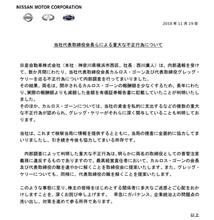ゴーン統治の終焉 #日産自動車 #ゴーン会長 #金融商品取引法違反