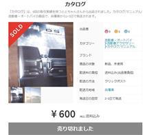【悲報】配布されていないはずの三菱・新型「デリカD:5」のカタログがメルカリにて600円で販売→すぐ売切れに