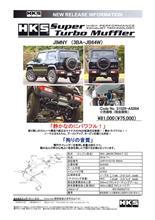 クルーズ JB64 HKSスーパーターボマフラー発売!