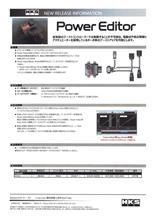 クルーズ JB64 HKSパワーエディター発売!