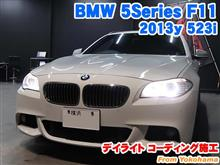 BMW 5シリーズ(F11) デイライトコーディング施工