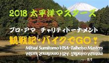 『2018三井住友VISA太平洋マスターズ』 プロアマチャリティトーナメント観戦記 バイクでGO  富士山の麓まで、松山英樹を追いかけて ⛳ ブログ&動画