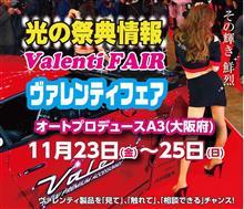 今週末は、2018年関西地区最後のヴァレンティフェア開催!