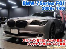 BMW 7シリーズ(F01) アルパイン製フロントカメラ装着&バックライト用LEDバルブ装着