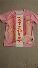 岩下の新生姜Tシャツ到着♪