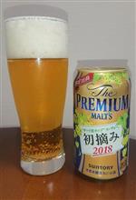 今日のビール 毎年恒例の初摘みホップ
