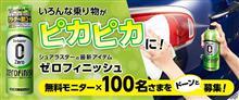 みんカラ:週末モニターキャンペーン【シュアラスター・ゼロフィニッシュ】