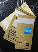 バイバイ高額会費のゴールドカード