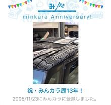 祝・みんカラ歴13年!
