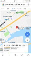 サンシャイン神戸オフ