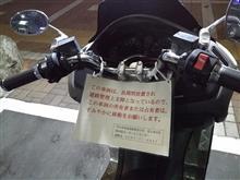 バイク盗難続発中!緊急情報提供します。