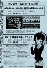 11/25アートフェスタふじみ野でトークショウ