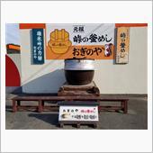 峠の釜めしツーリングオフ開催!