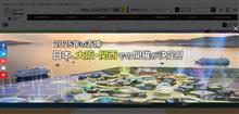 2025年大阪万博決定おめでとう #大阪万博 #EXPO2025
