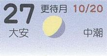 月暦 11月27日(火)