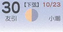 月暦 11月30日(金)