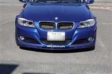 BMW アルピナ E90 D3 フルメンテナンス
