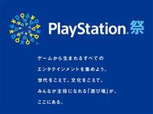 PlayStation祭 in 仙台