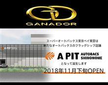 新装オープンのA PIT AUTOBACS SHINONOME(旧SAB東京BAY東雲)にて、「 オープニングイベントINガナドール 」 開催!