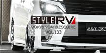 スタイルRVvol133ヴォクシー&ノア&エスクァイア|掲載誌紹介