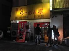 2018年 丼48 らーめん亭 青木屋 ★★★☆☆