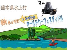 🍃秋フェス🍂inみずかみ『オールドカーフェスティバル』