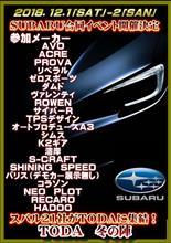 スーパーオートバックス戸田 スバル合同イベントは12月1日〜2日