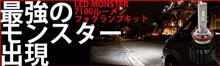 【最強】LED MONSTER L7100発売です!【新色も登場】