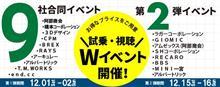 今週末は愛知県で体感試乗会を開催します。