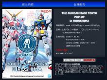 GBTポップアップイベント第10弾、12月28日より広島パルコで開催!