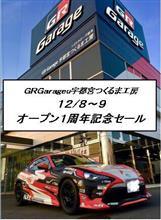 12/8〜9GRGarage宇都宮つくるま工房1周年記念セール