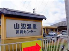 山辺温泉保養センター(山辺町)