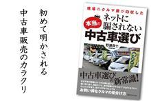 みんカラ:週末モニターキャンペーン【ネットに騙されない中古車選び】