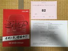☆翔プロイベントゼッケン☆