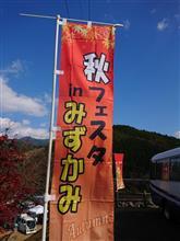 秋フェスタinみずかみ『オールドカーフェスティバル』