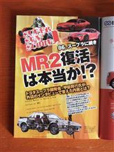 11/30 MR2復活は本当か!?━━━━━(゚∀゚)━━━━━━!!!!!!!