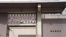 広島拘置所フェスタに行きました