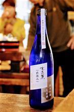 水芭蕉の酒蔵 永井酒造
